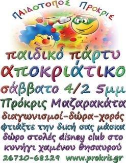 Παιδικό αποκριάτικο πάρτι στο Πρόκρις, στα Μαζαρακάτα (4-2-2012)
