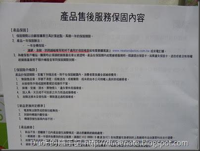 Neato XV-11 保固書