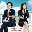 Everything about my relationship OST