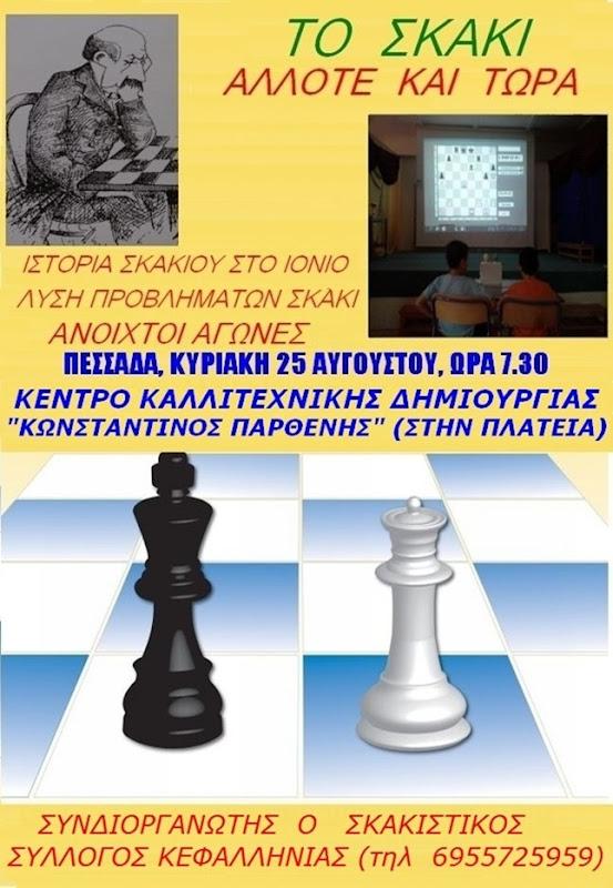 «Το σκάκι άλλοτε και τώρα» στην Πεσσάδα (25.8.2013)