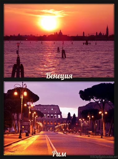Изглед от Венеция и Рим