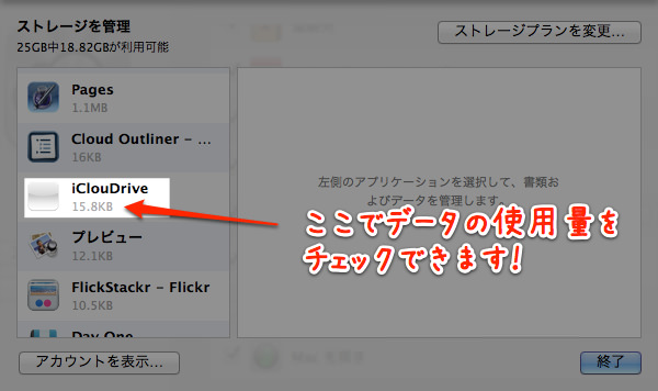 1Mac App iClouDrive add2