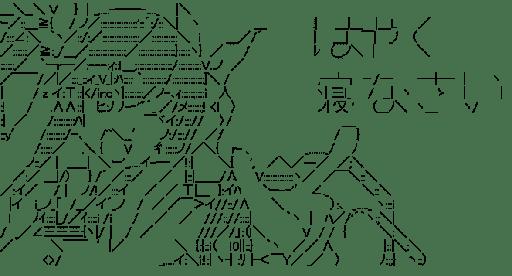 凰鈴音 「はやく寝なさい」 (インフィニット・ストラトス)