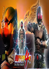 Kamen Rider Yongou (Kamen Rider 4)