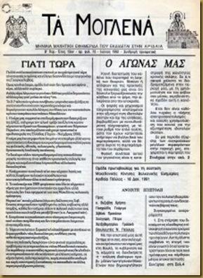 Παράλληλα, αρθογραφούν και διακινούν χέρι με χέρι την εφημερίδα ,,Τα Μογλενά,, μέσα από την οποία καταγγέλουν ανοιχτά πλέον το ελληνικό κράτος.