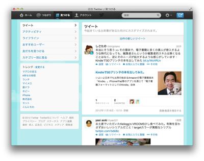 22 Twitter  見つける