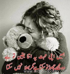 Love Mohabbat Shayari
