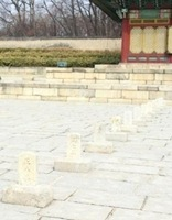Stone Markers in Injeongjeon Hall Courtyard