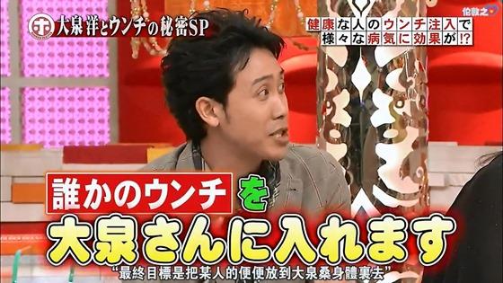 ホンマでっか TV 大泉洋與便便.mp4_20130825_001831.409