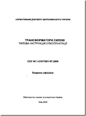 эксплуатация трансформаторов типовая инструкция