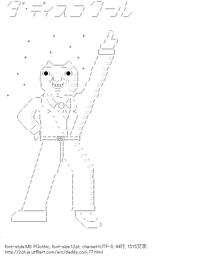 [AA]ダ・ディスコクール