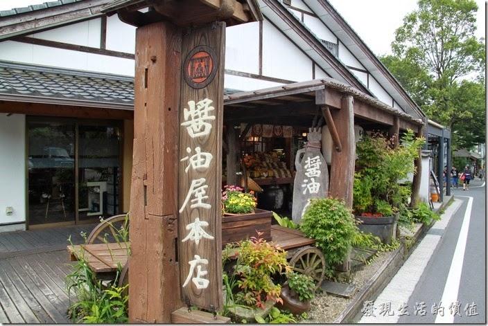 日本北九州-由布院街道。醬油屋,也就是專賣醬油的店家。