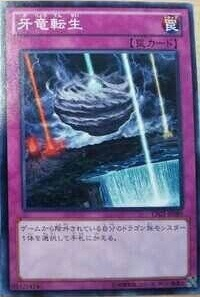 DragonsFangReincarnation-LTGY-JP-NR