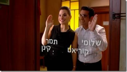 MWC ISRAELI VERSION 7