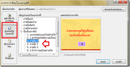 การใช้งาน โปรแกรม PowerPoint 2010