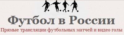 football-russia