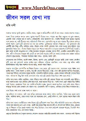 Moti Nandi Bangla Pdf