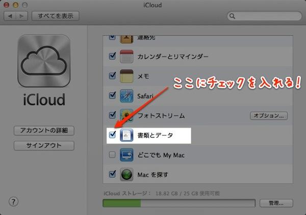 5Mac App iClouDrive