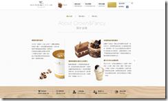 金鑛咖啡 網頁設計 2