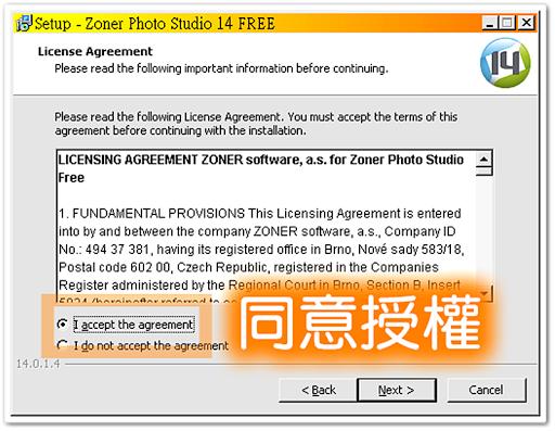 同意 Zoner Photo Studio 使用授權