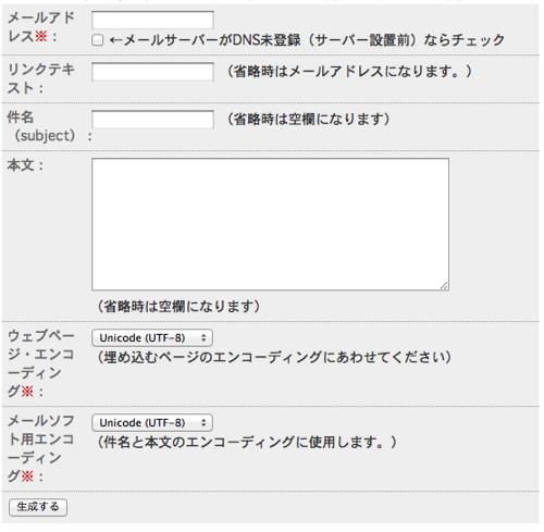 ヒキダス メールリンク 件名 本文付き 生成ツール 無料ASP