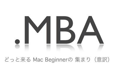 DotMBA ブログ 001