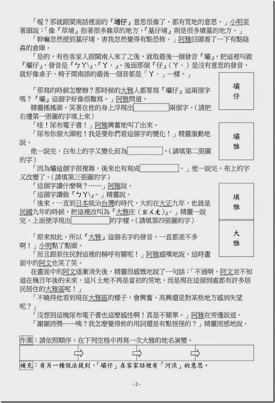 台中市大雅區鄉土故事_03大雅的地名由來_02
