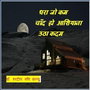 Haiga .3- Sandhu