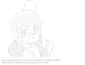 [AA]山神ルーシー(略) (サーバント×サービス)