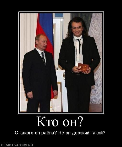 kto-on-kirkorov