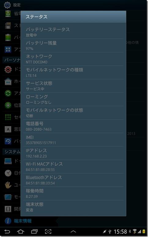 Screenshot_2013-09-26-15-58-34