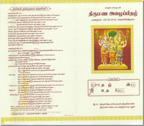 Tamil_Inivit_Front