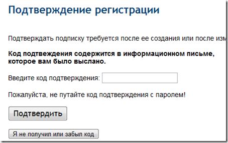 подтверждение_регистрации