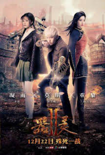 Khí Linh :Phần 2 - Weapon And Soul :Season 2