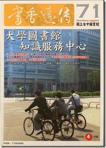 200904 國中圖書香遠傳 獎助博碩士論文報導 -1 20090610-pudding2-0038