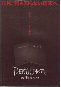 Death Note - The Last Name - poster