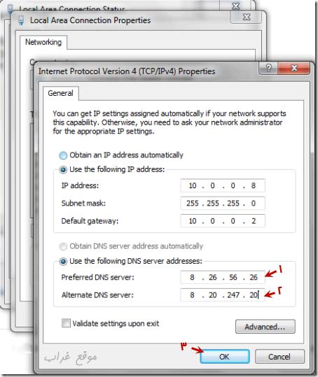 Setup-Comodo-Secure-DNS-6