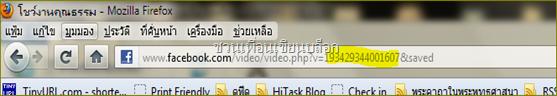 url video ใน facebook