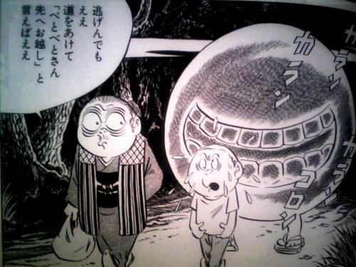 Nonnonba, Shigeru and Betobeto San