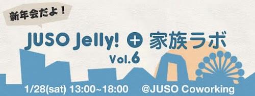 新年会だよ!JUSO Jelly!+家族ラボ vol.6に行ってきた