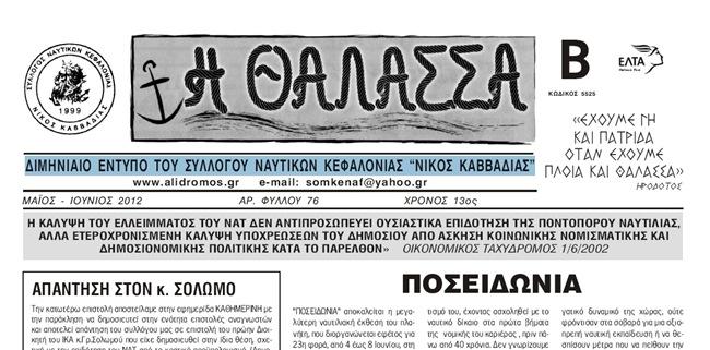 Κυκλοφόρησε το νέο έντυπο «Η Θάλασσα» (τεύχος Μαΐου – Ιουνίου)