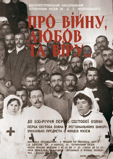 Афиша_Война_1914.jpg