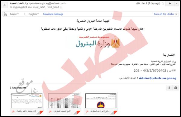 Scam-E-mail