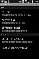 Screenshot of ProfilePickeR