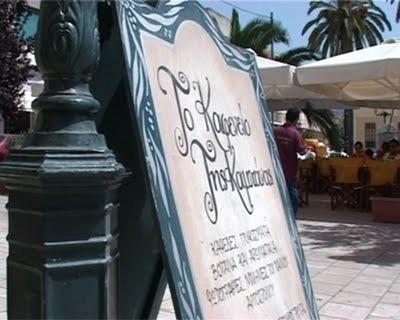 Ο ΣΥΡΙΖΑ για το κλείσιμο του καφενείου του Κοινωνικού Συνεταιρισμού στην Καμπάνα
