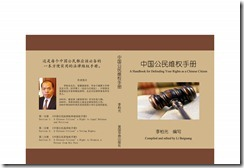 Cover-Baiguang-A Handbook for Defending Your Rights-CreateSpace-2011-09