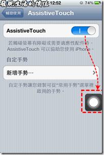 AssistiveTouch讓iPhone4的Home鍵不靈敏有解了
