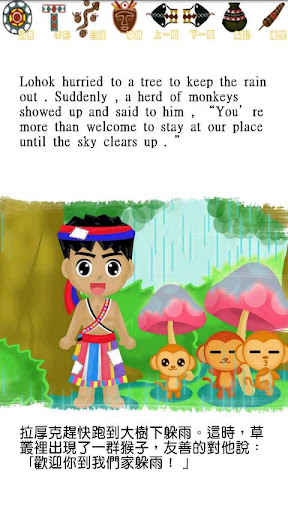 猴王的寶物 多語言版HD