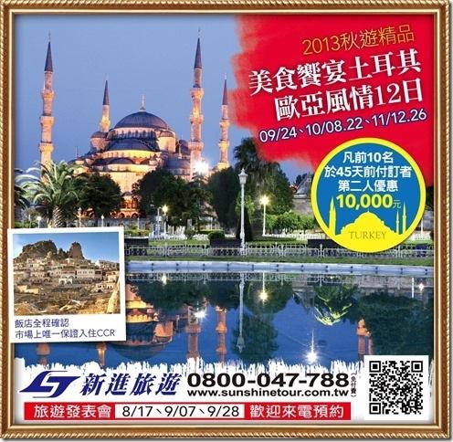 土耳其旅遊發表會