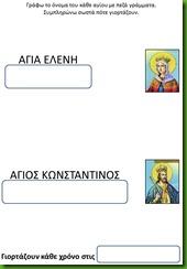 αγιοι4